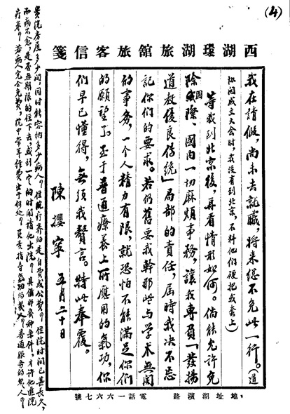 A letter from Chen Yingning to the Beidaihe Qigong Sanitorium.